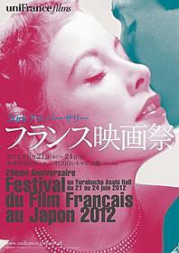 「20thアニバーサリーフランス映画祭」ポスター「最強のふたり」