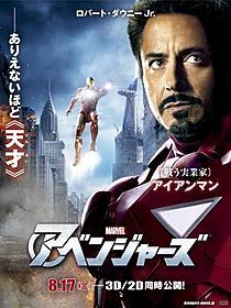 「アイアンマン」日本版ビジュアル解禁「アイアンマン」
