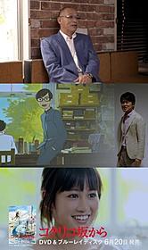 落合博満氏、土田晃之、前田敦子が出演した 「コクリコ坂から」テレビCM「コクリコ坂から」