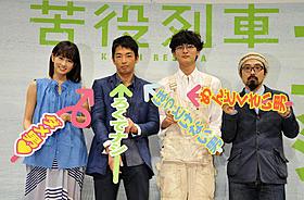 「苦役列車」完成披露会見に出席した(左から) 前田敦子、森山未來、高良健吾、山下敦弘監督「苦役列車」