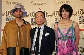 取材に応じた(左から)村上淳、小日向文世、水野美紀