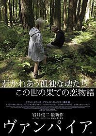 岩井俊二監督最新作「ヴァンパイア」「ヴァンパイア」