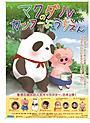 福くん&剛力彩芽がカップルに挑戦 香港発人気アニメの予告公開