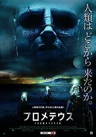 第2弾ポスターは6月30日より全国の 主要劇場にて掲出が開始される「プロメテウス」