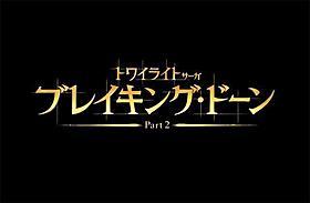 最終章の予告編が新記録「トワイライト・サーガ ブレイキング・ドーン Part 2」