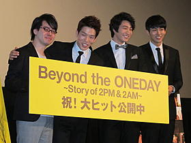 「2AM」のメンバー3人と大道省一監督「Beyond the ONEDAY Story of 2PM & 2AM」