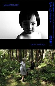 岩井俊二監督が手がけた「ヴァンパイア」のサウンドトラック「ヴァンパイア」