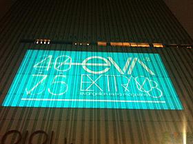 新宿バルト9の壁面に映し出された「EVA-EXTRA 08」「ヱヴァンゲリヲン新劇場版:Q」