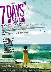 「セブン・デイズ・イン・ハバナ」新ポスター「セブン・デイズ・イン・ハバナ」