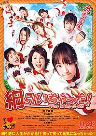女子8人が必死の形相を浮かべるポスター画像「綱引いちゃった!」