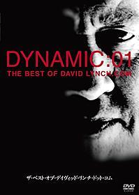 """""""リンチワールド""""がDVDに「ザ・ベスト・オブ・デイヴィッド・リンチ・ドット・コム」"""