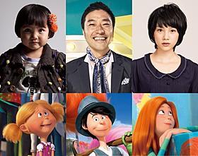 アニメ声優に初挑戦するしずくちゃん、トータス松本、能年玲奈「ロラックスおじさんの秘密の種」