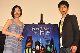 日本語版吹き替えを務めた坂本真綾と逢笠恵祐「夜のとばりの物語」