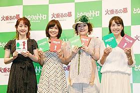 相田翔子、日高のり子、坂本千夏、志乃原良子(左から)「火垂るの墓」