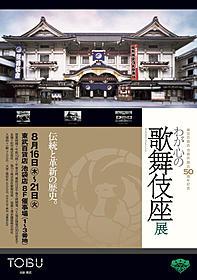 「わが心の歌舞伎座展」は8月16日から