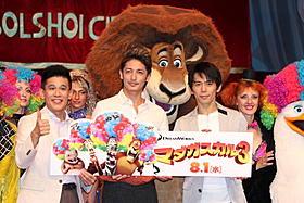 「マダガスカル3」のPRイベントに出席した 柳沢慎吾、玉木宏、岡田義徳(左から)「マダガスカル3」