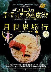 「メリエスの素晴らしき映画魔術」ポスター画像「月世界旅行」