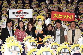 大阪、岡山に同時中継された 「ROAD TO NINJA NARUTO THE MOVIE」の模様「バック・トゥ・ザ・フューチャー」