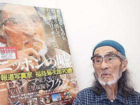 フクシマを最後の現場として選んだ福島菊次郎氏「ニッポンの嘘 報道写真家 福島菊次郎90歳」