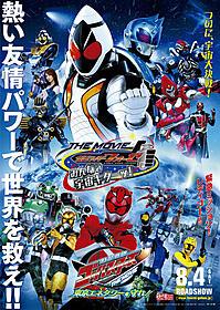 「仮面ライダーフォーゼ」ポスター「マダガスカル3」