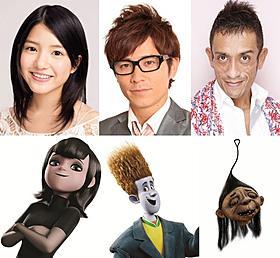 声優に挑戦する川島海荷、藤森慎吾、クリス松村「モンスター・ホテル」