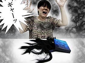 貞子の髪をかきわける勇気はあるか?「貞子3D」