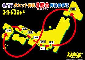 「関ジャニ∞」が各地でヒット御礼舞台挨拶敢行「エイトレンジャー」