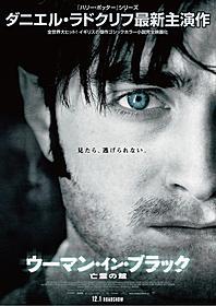 「ウーマン・イン・ブラック 亡霊の館」ティザーポスター「ウーマン・イン・ブラック 亡霊の館」