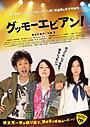 """麻生久美子&大泉洋「グッモーエビアン!」予告で""""バカップル""""ぶり披露"""