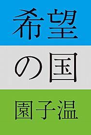 「希望の国」(園子温著/リトルモア)表紙「希望の国」