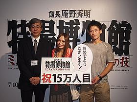 15万人目の来場者となった高端さん、大内さん「ゴジラ」
