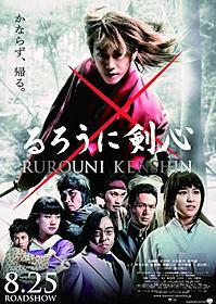 「るろうに剣心」釜山映画祭へ「るろうに剣心」