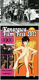 「BAD FILM」の一場面(上)と 「カナザワ映画祭2012 XXX」のポスター(下)「BAD FILM」