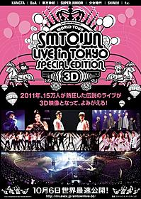 「SMTOWN LIVE in TOKYO SPECIAL EDITION 3D」 ポスター「SMTOWN LIVE in TOKYO SPECIAL EDITION 3D」