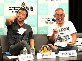トークで盛り上がる押井守監督と鈴木敏夫プロデューサー「イノセンス」