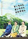 柴咲×真木×寺島主演作、笑顔満開のポスタービジュアル公開&主題歌決定