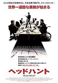 シアターN渋谷のクロージング作品「ヘッドハント」「ヘッドハント」