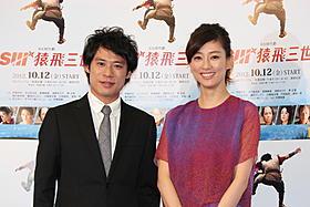 「猿飛三世」に出演する伊藤淳史と水川あさみ「るろうに剣心」
