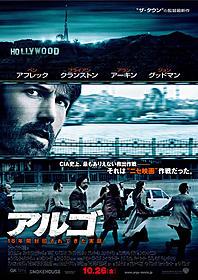 公開された日本版ポスター。タイトルの下には 「18年間封印されてきた実話。」のコピーも「アルゴ」