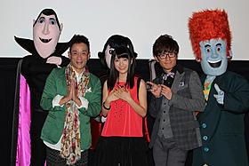 吹き替えを務めるクリス松村、川島海荷、藤森慎吾(左から)「モンスター・ホテル」