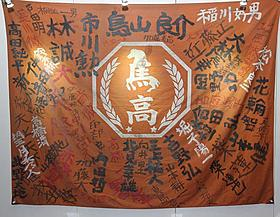 馬鹿田高校の旗「劇場版 私立バカレア高校」