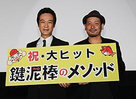 舞台挨拶に立った堺雅人と内田けんじ監督「鍵泥棒のメソッド」