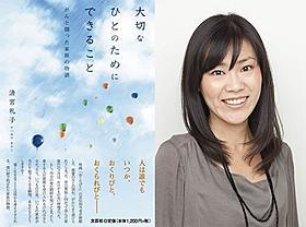 著:清宮礼子「大切なひとのためにできること」(文芸社刊)「おくりびと」