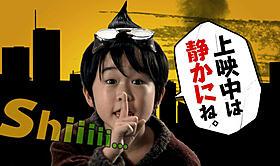 鈴木福くん演じるベロも劇場マナーCMで大活躍「映画 妖怪人間ベム」