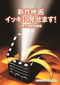 日本初公開の映像も見られる!