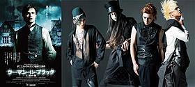 「ウーマン・イン・ブラック」ポスター(左)とMUCC(右)「ウーマン・イン・ブラック 亡霊の館」