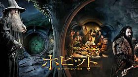 「ホビット 思いがけない冒険」のストーリーを網羅する壁紙画像「ホビット 思いがけない冒険」