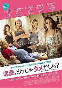 米妊婦のバイブルが映画化「恋愛だけじゃダメかしら?」