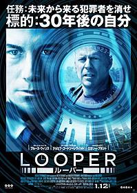 「LOOPER ルーパー」ポスター「LOOPER ルーパー」