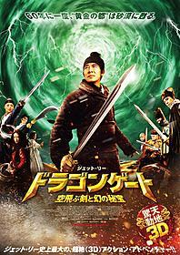 「ドラゴンゲート 空飛ぶ剣と幻の秘宝」ポスター「ドラゴンゲート 空飛ぶ剣と幻の秘宝」